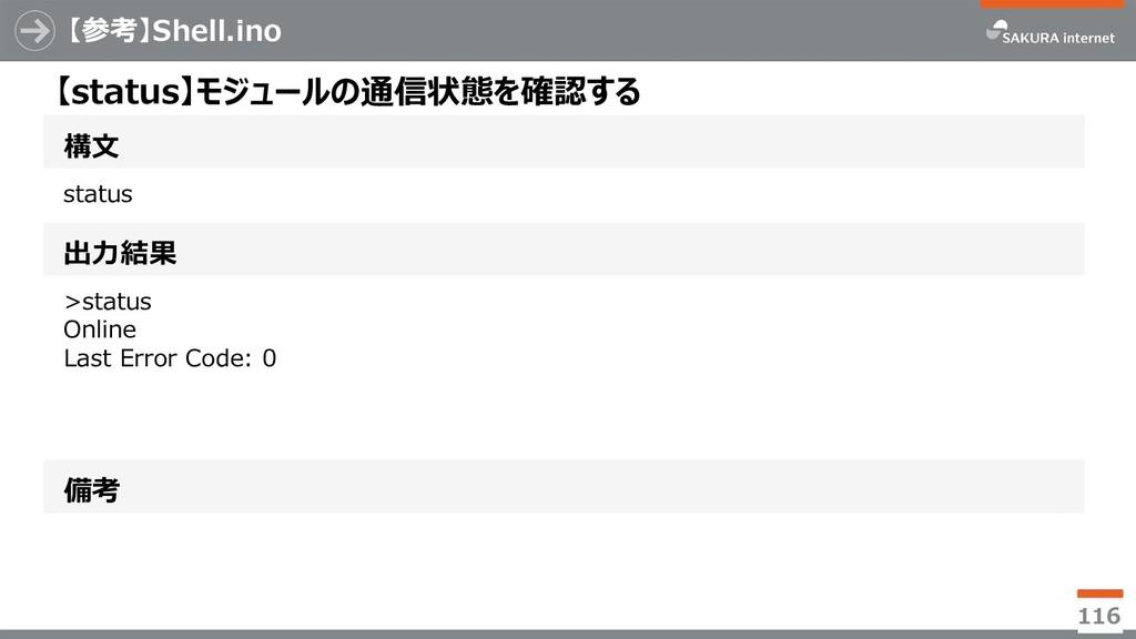 【参考】Shell.ino 116 構文 【status】モジュールの通信状態を確認する 出力...