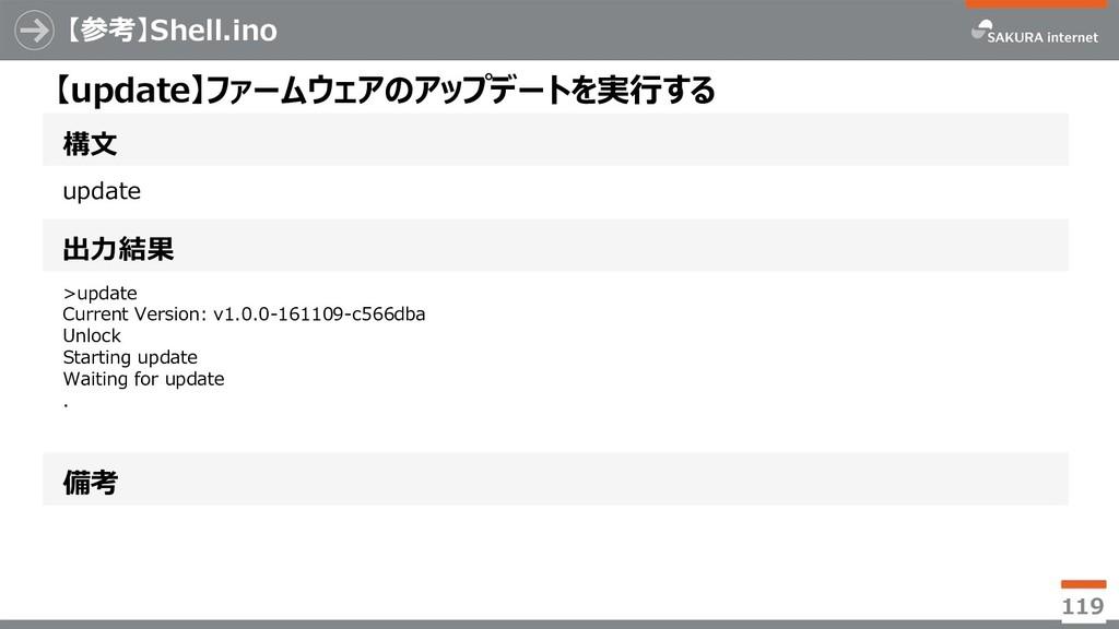 【参考】Shell.ino 119 構文 【update】ファームウェアのアップデートを実行す...