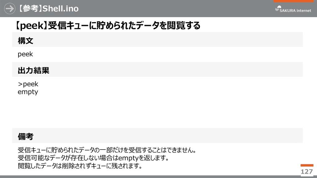 【参考】Shell.ino 127 構文 【peek】受信キューに貯められたデータを閲覧する ...