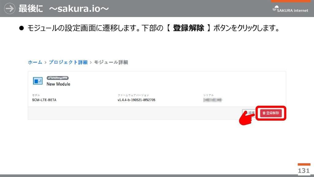 最後に ~sakura.io~ ⚫ モジュールの設定画面に遷移します。下部の 【 登録解除 】...