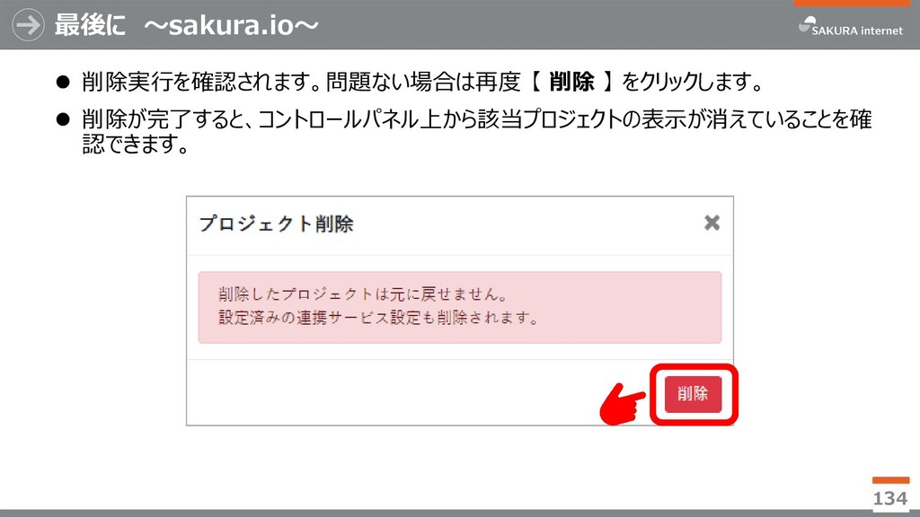 最後に ~sakura.io~ ⚫ 削除実行を確認されます。問題ない場合は再度 【 削除 】 ...