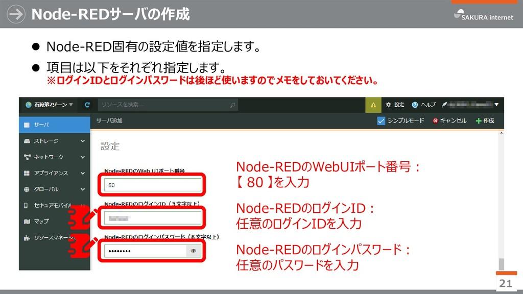 Node-REDサーバの作成 ⚫ Node-RED固有の設定値を指定します。 ⚫ 項目は以下を...