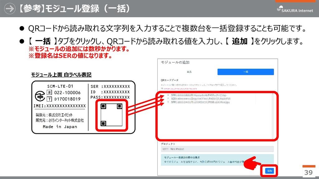 【参考】モジュール登録(一括) ⚫ QRコードから読み取れる文字列を入力することで複数台を一括...