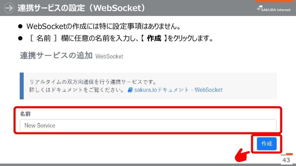 連携サービスの設定(WebSocket) ⚫ WebSocketの作成には特に設定事項はありま...