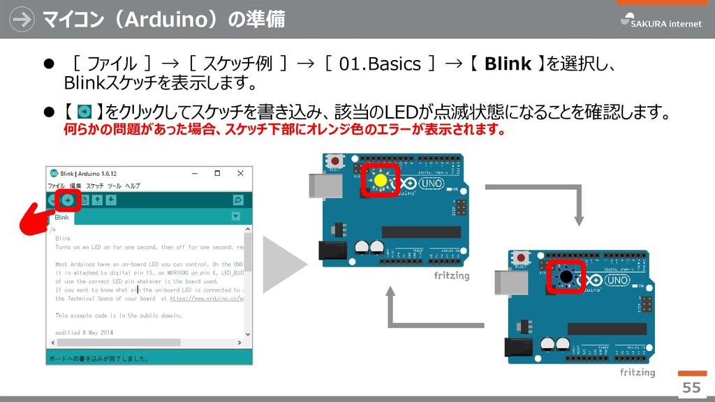 マイコン(Arduino)の準備 ⚫ [ ファイル ]→[ スケッチ例 ]→[ 01.Basi...