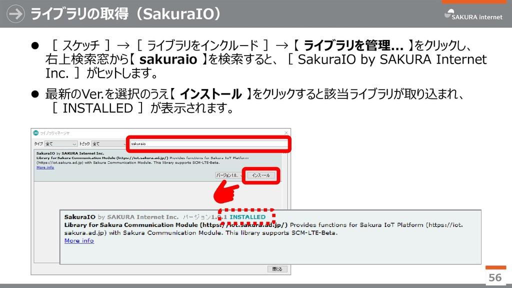 ライブラリの取得(SakuraIO) ⚫ [ スケッチ ]→[ ライブラリをインクルード ]→...