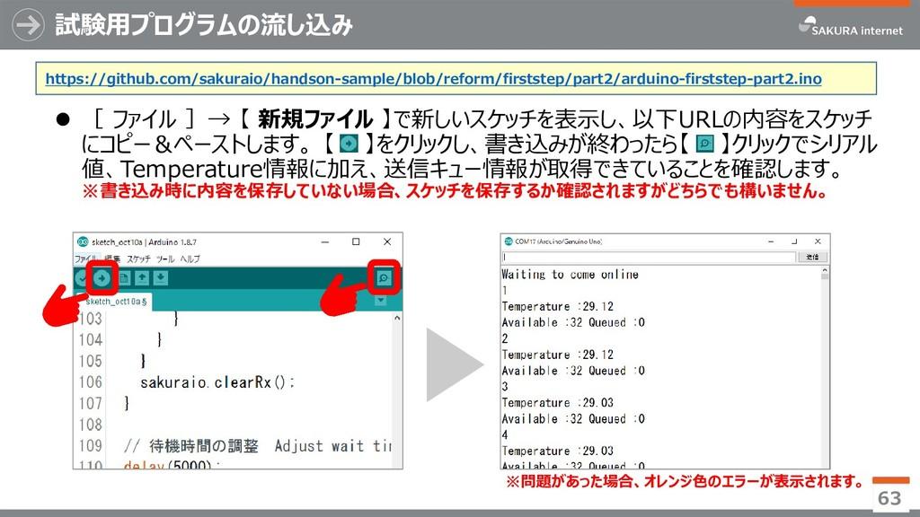 試験用プログラムの流し込み ⚫ [ ファイル ]→ 【 新規ファイル 】で新しいスケッチを表示...