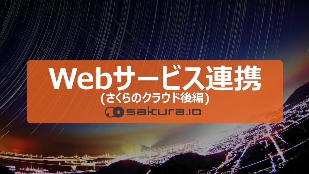 67 Webサービス連携 (さくらのクラウド後編)