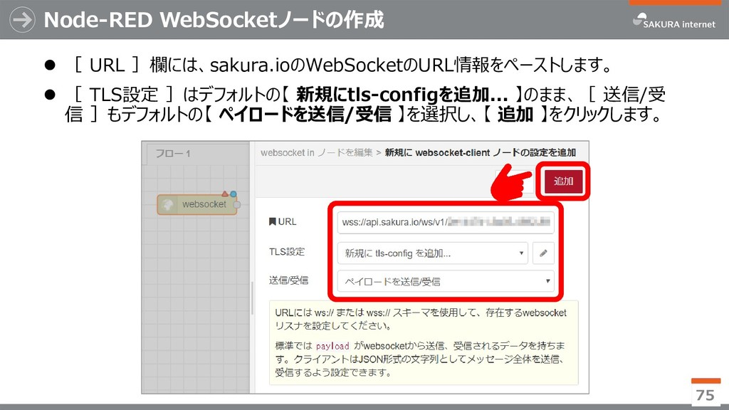 Node-RED WebSocketノードの作成 ⚫ [ URL ]欄には、sakura.io...
