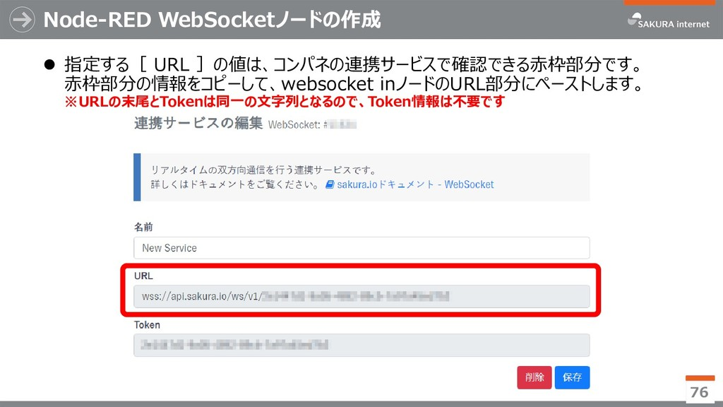 Node-RED WebSocketノードの作成 ⚫ 指定する[ URL ]の値は、コンパネの...
