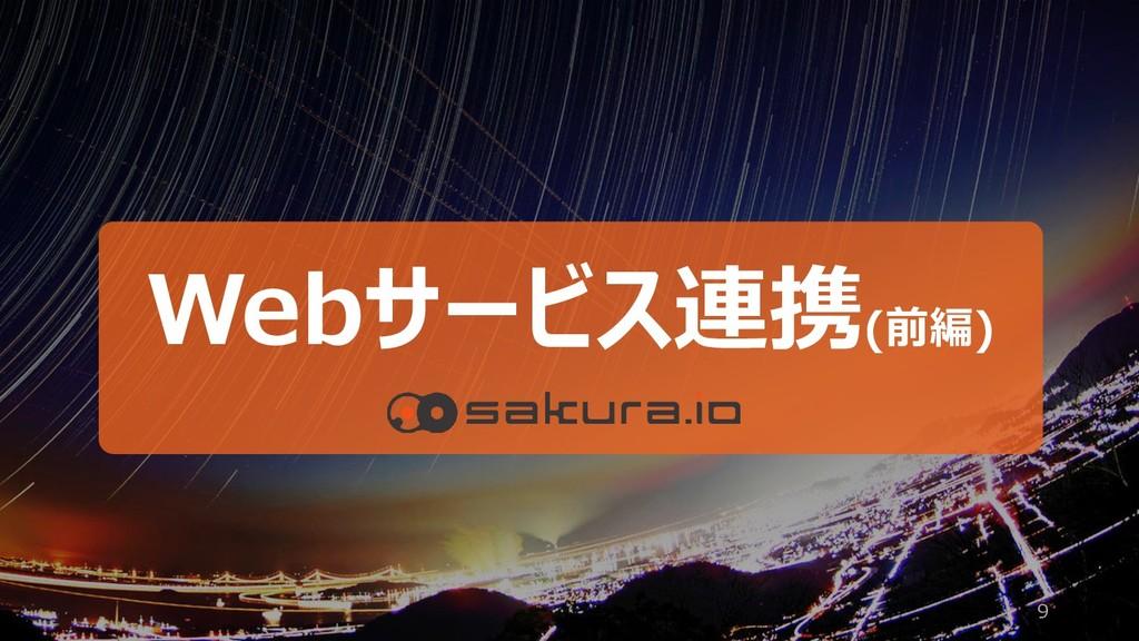 9 Webサービス連携(前編)