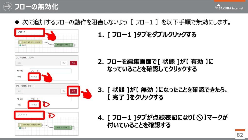 ⚫ 次に追加するフローの動作を阻害しないよう[ フロー1 ]を以下手順で無効にします。 フロー...