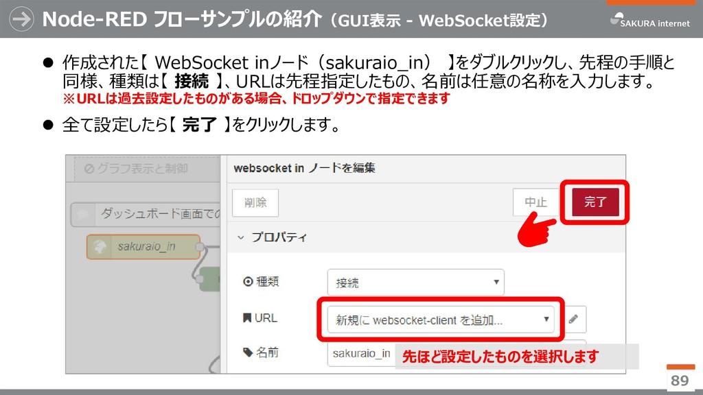 Node-RED フローサンプルの紹介(GUI表示 - WebSocket設定) ⚫ 作成され...