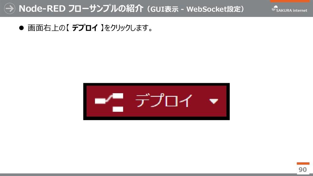 Node-RED フローサンプルの紹介(GUI表示 - WebSocket設定) ⚫ 画面右上...