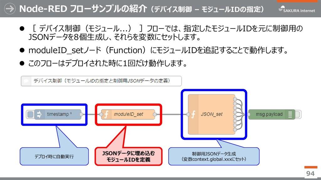 Node-RED フローサンプルの紹介(デバイス制御 – モジュールIDの指定) ⚫ [ デバ...