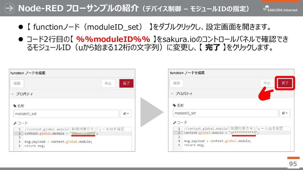 Node-RED フローサンプルの紹介(デバイス制御 – モジュールIDの指定) ⚫ 【 fu...
