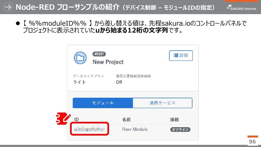 Node-RED フローサンプルの紹介(デバイス制御 – モジュールIDの指定) ⚫ 【 %%...
