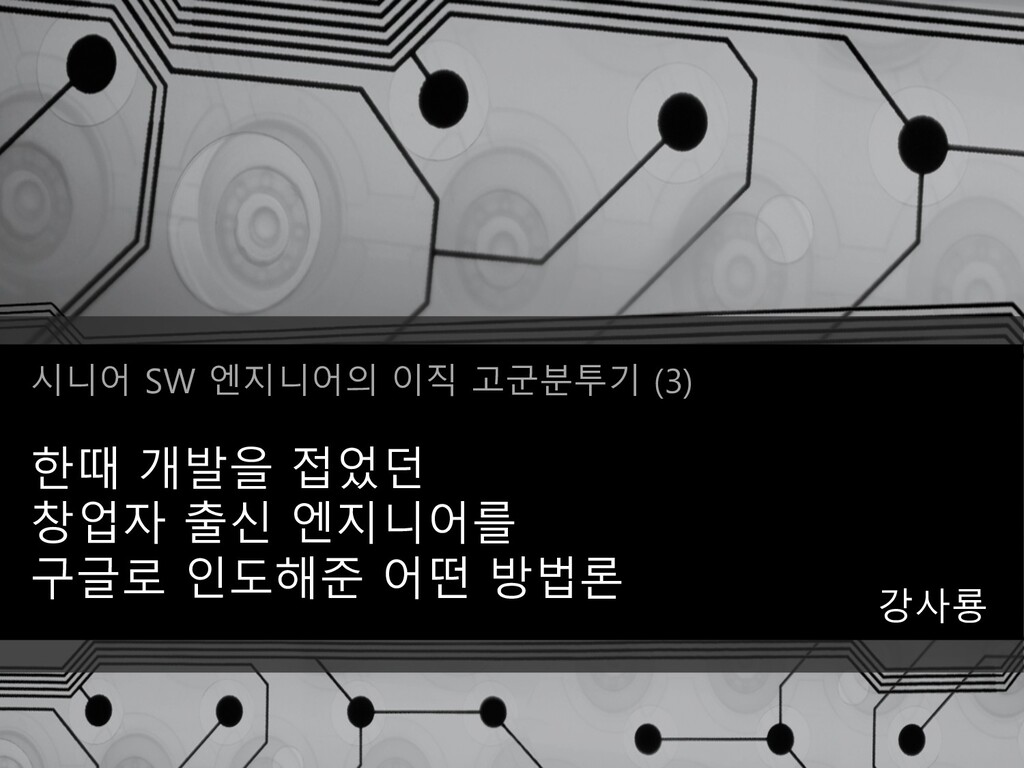 시니어 SW 엔지니어의 이직 고군분투기 (3) 한때 개발을 접었던 창업자 출신 엔지니...