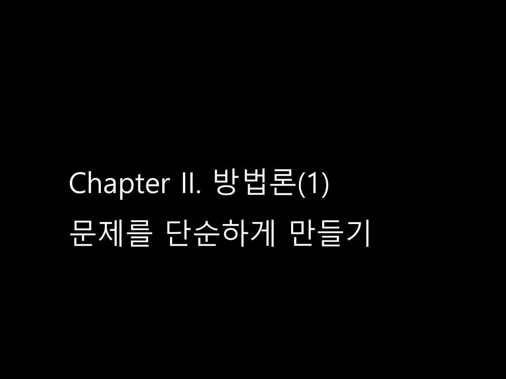 Chapter II. 방법론(1) 문제를 단순하게 만들기