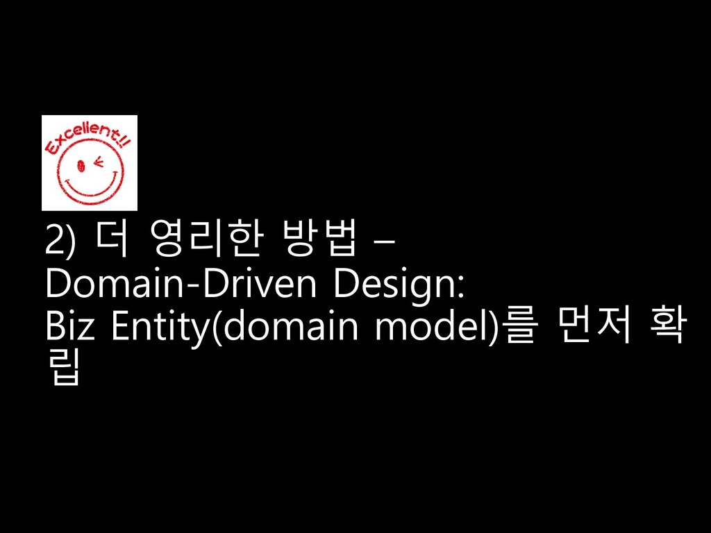 2) 더 영리한 방법 – Domain-Driven Design: Biz Entity(...