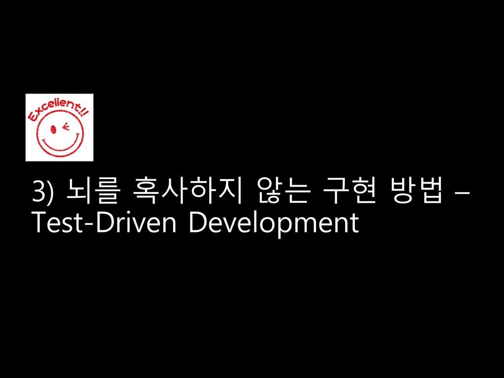 3) 뇌를 혹사하지 않는 구현 방법 – Test-Driven Development