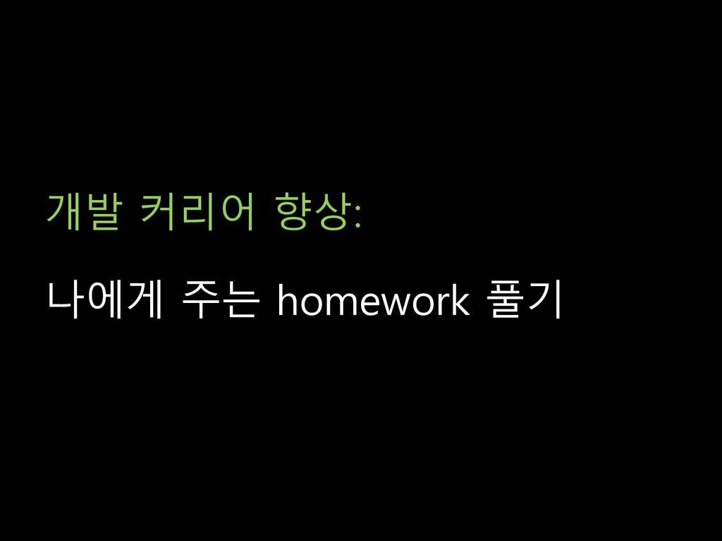 개발 커리어 향상: 나에게 주는 homework 풀기