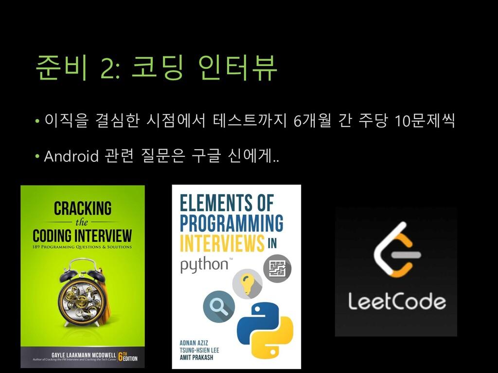 준비 2: 코딩 인터뷰 • 이직을 결심한 시점에서 테스트까지 6개월 간 주당 10문제...