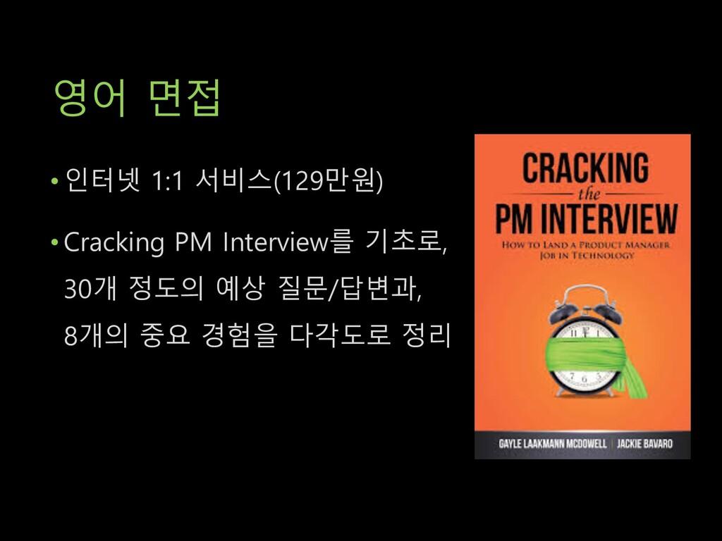 • 인터넷 1:1 서비스(129만원) • Cracking PM Interview를 기...