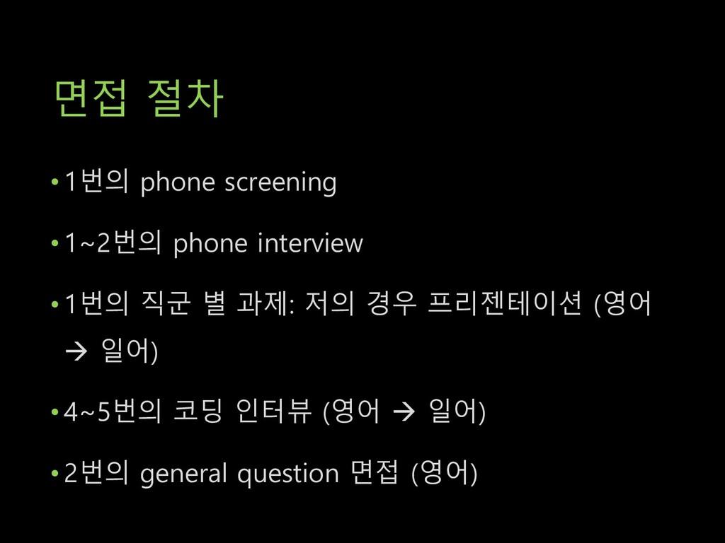 • 1번의 phone screening • 1~2번의 phone interview •...