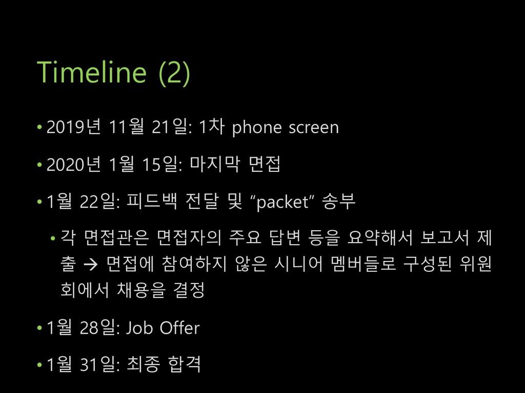 • 2019년 11월 21일: 1차 phone screen • 2020년 1월 15일...