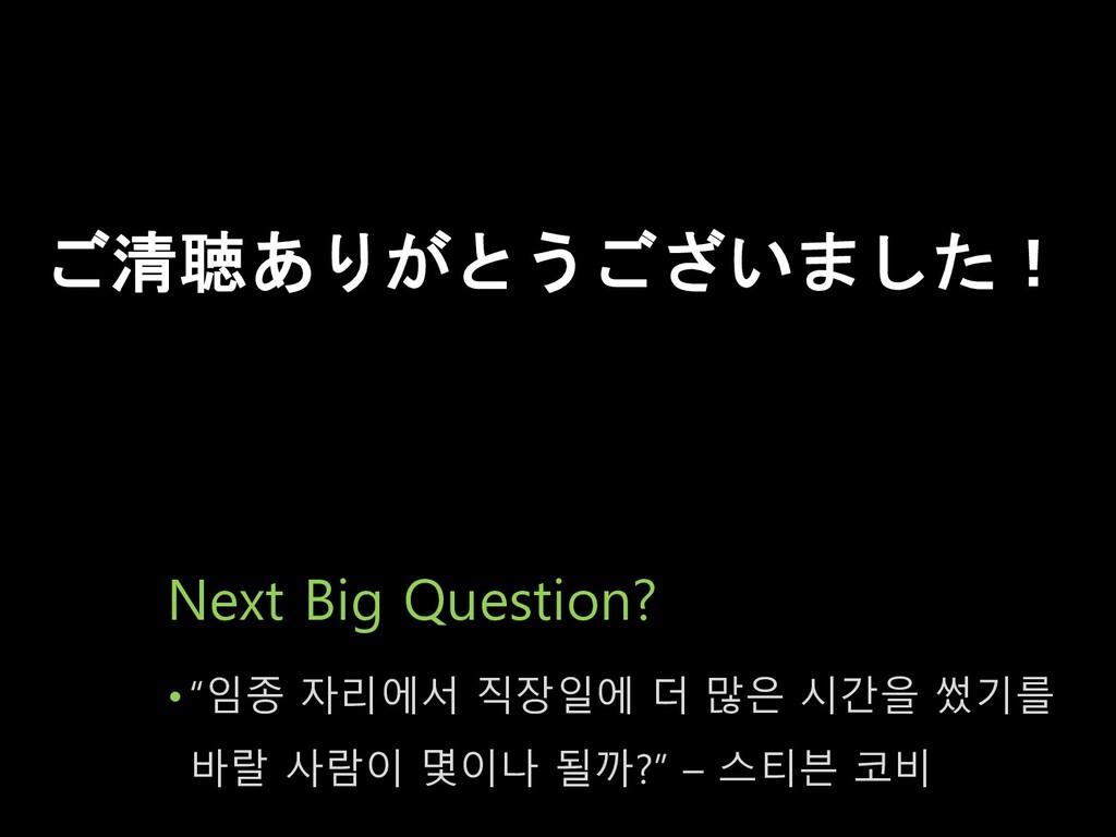 "Next Big Question? • ""임종 자리에서 직장일에 더 많은 시간을 썼기를..."