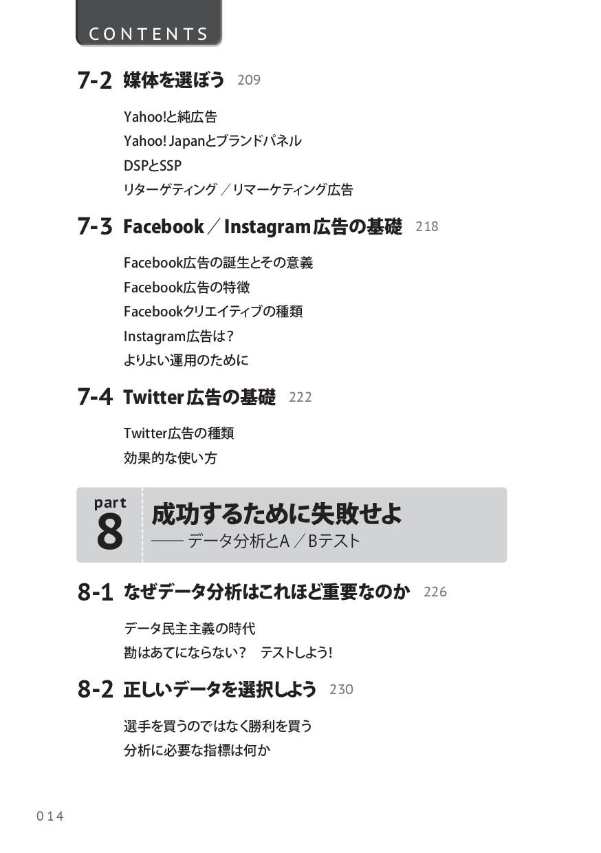 7-2 媒体を選ぼう 209  Yahoo!と純広告  Yahoo! Japanとブランドパネ...