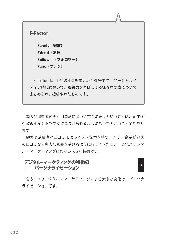 F-Factor □Family(家族) □Friend(友達) □Follower(フォ...