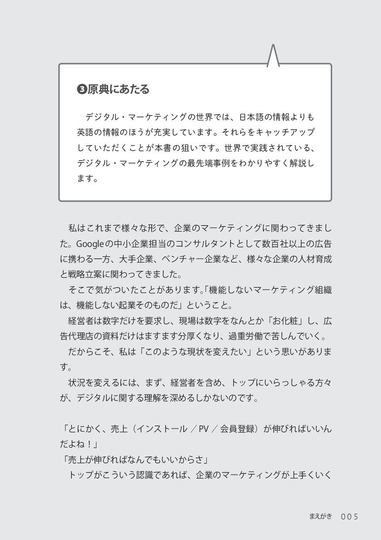 ❸原典にあたる  デジタル・マーケティングの世界では、日本語の情報よりも 英語の情報のほうが充...