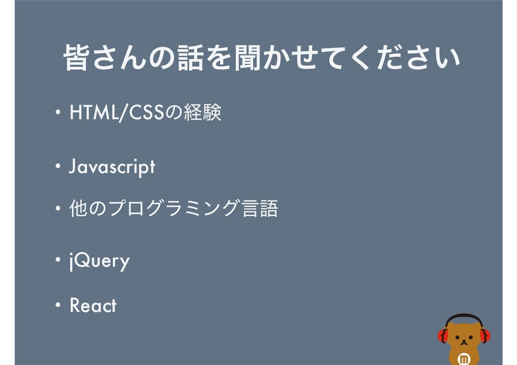 օ͞ΜͷΛฉ͔͍ͤͯͩ͘͞ • HTML/CSSͷܦݧ   • Javascript   •...