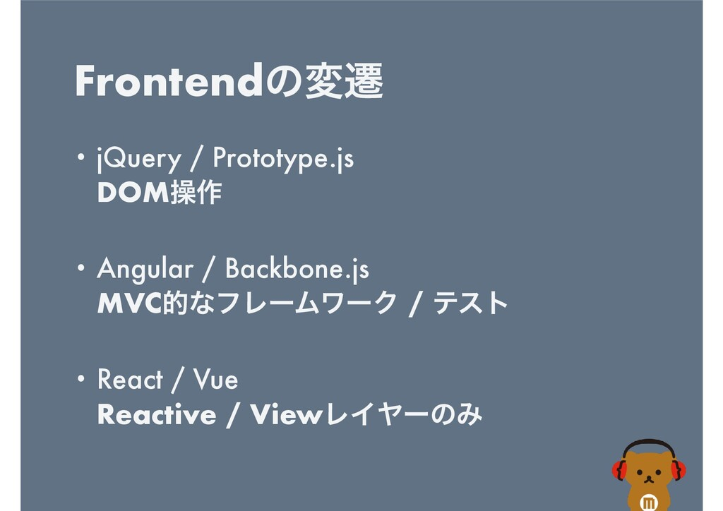Frontendͷมભ • jQuery / Prototype.js  DOMૢ࡞   •...