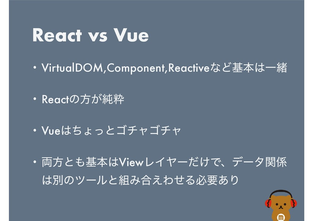 React vs Vue • VirtualDOM,Component,ReactiveͳͲج...