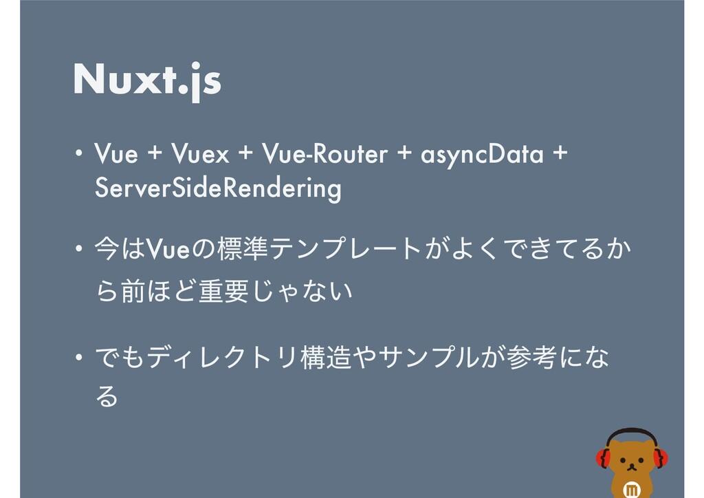 Nuxt.js • Vue + Vuex + Vue-Router + asyncData +...