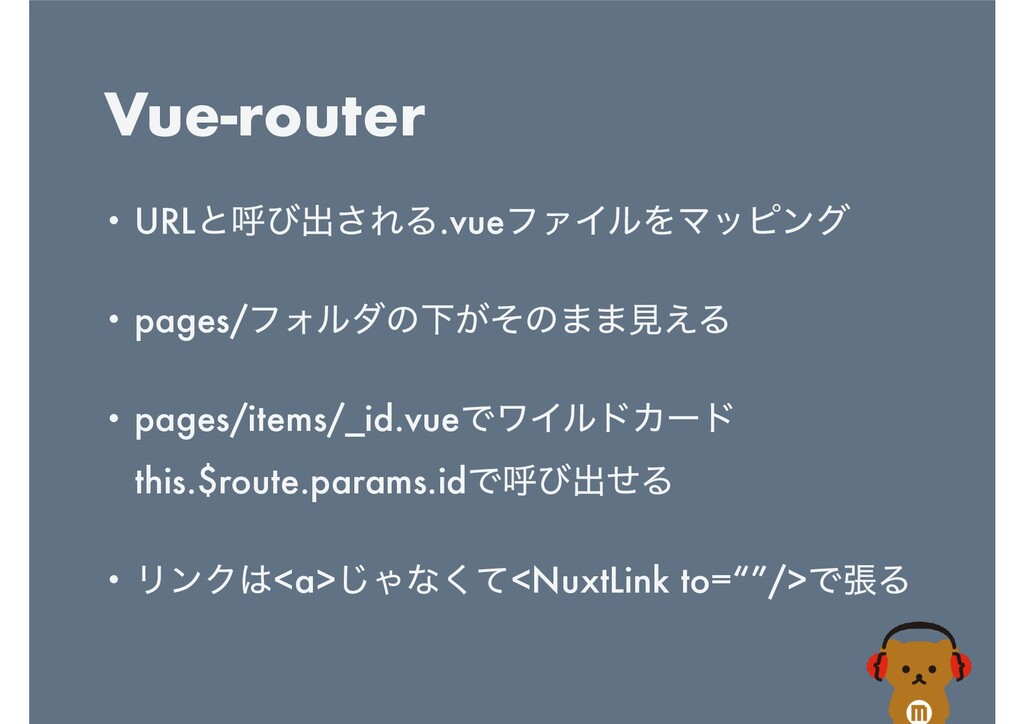 Vue-router • URLͱݺͼग़͞ΕΔ.vueϑΝΠϧΛϚοϐϯά   • pages...