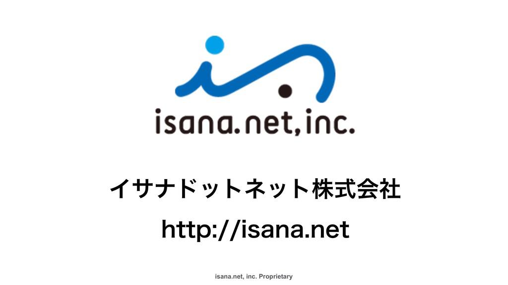 isana.net, inc. Proprietary Παφυοτωοτגࣜձࣾ IUUQ...