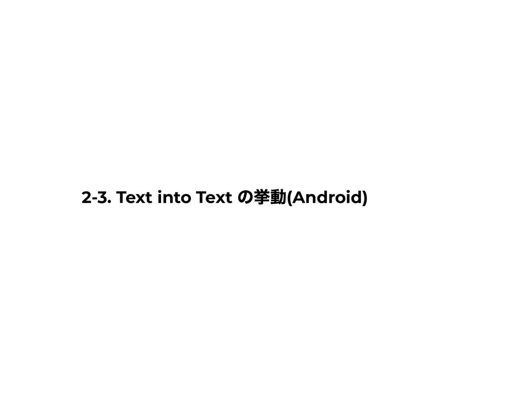 2-3. Text into Text の挙動(Android)
