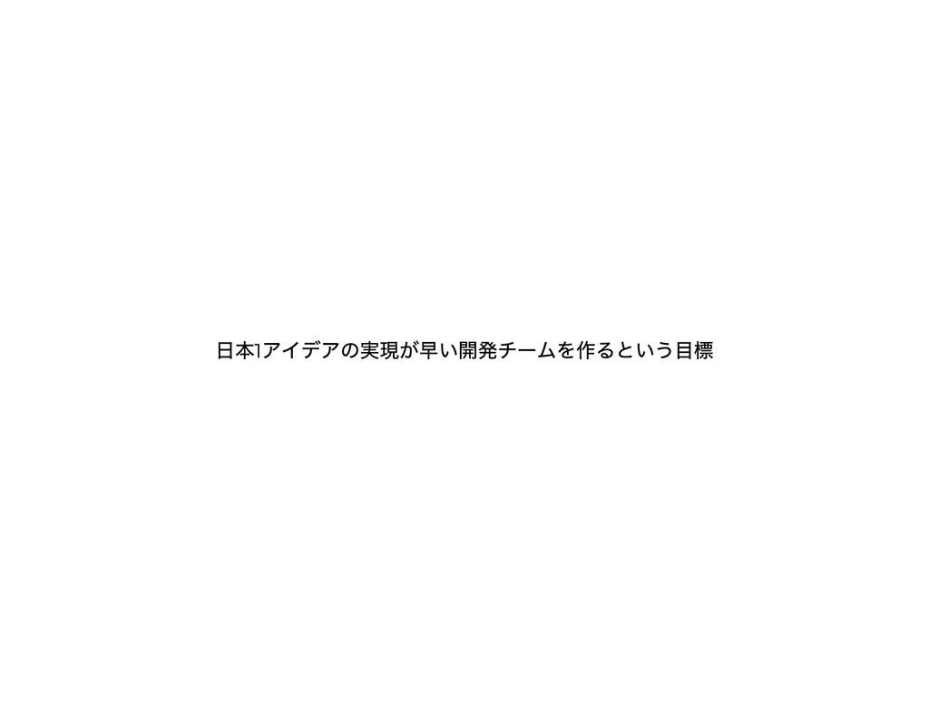 日本1 アイデアの実現が早い開発チームを作るという目標