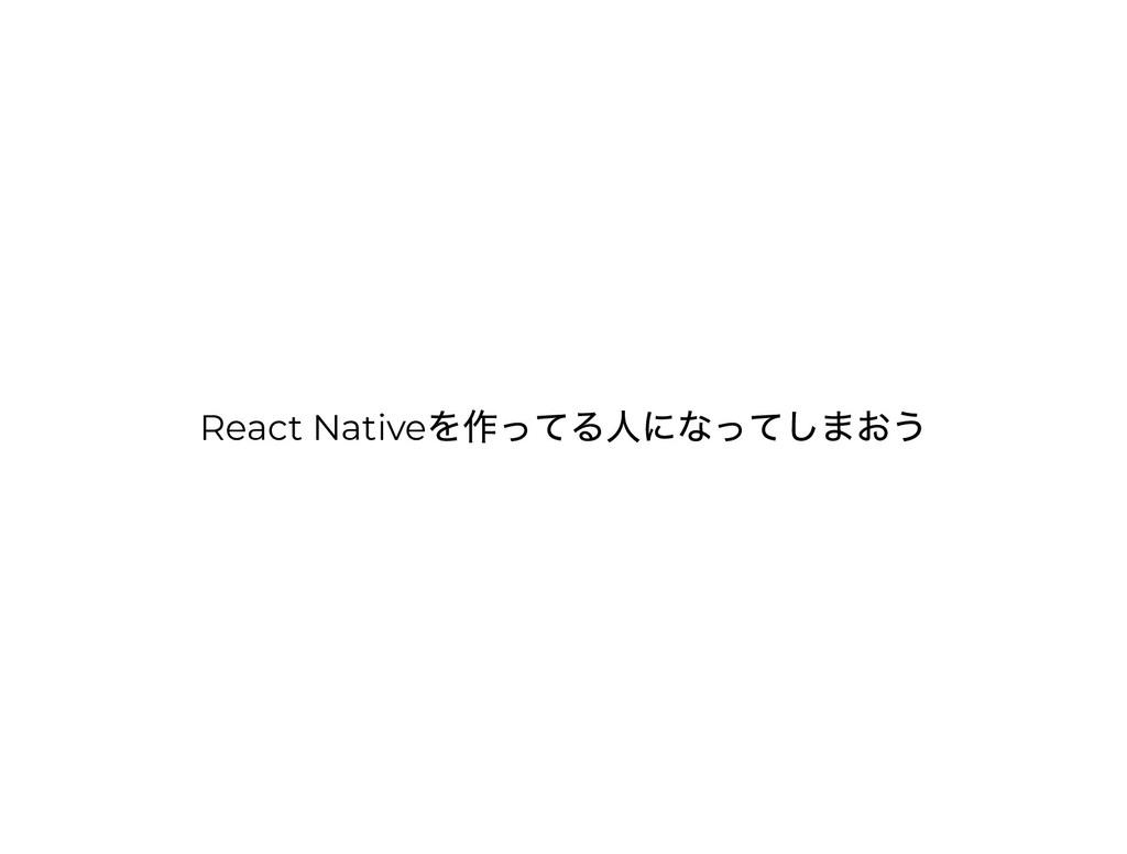 React Native を作ってる人になってしまおう