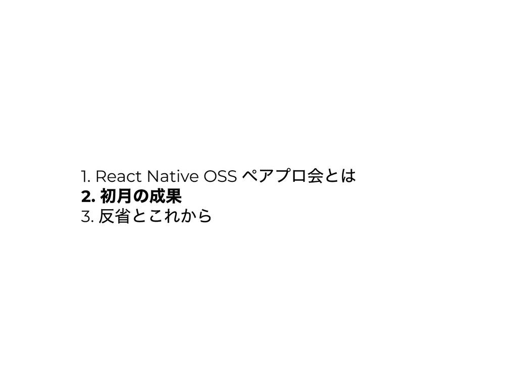 1. React Native OSS ペアプロ会とは 2. 初月の成果 3. 反省とこれから