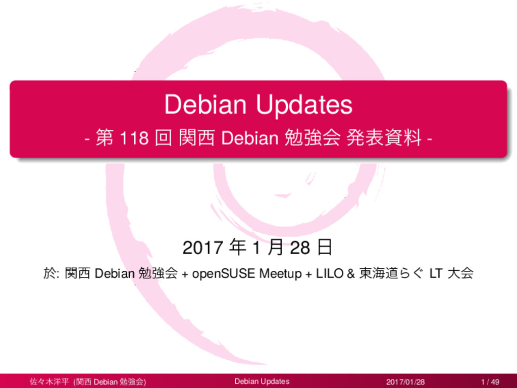 Debian Updates - ୈ 118 ճ ؔ Debian ษڧձ ൃදྉ - 2...