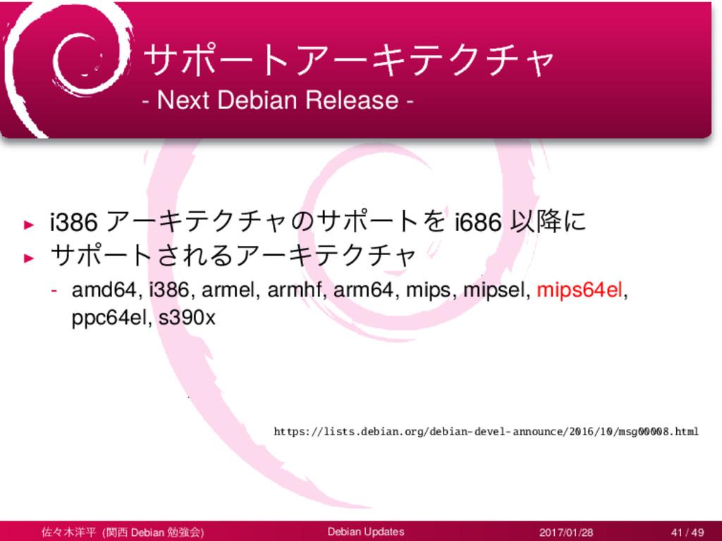 αϙʔτΞʔΩςΫνϟ - Next Debian Release - ▶ i386 ΞʔΩς...