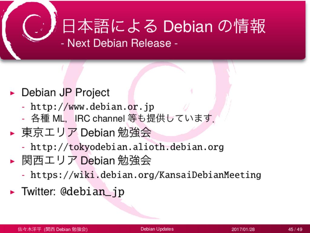 ຊޠʹΑΔ Debian ͷใ - Next Debian Release - ▶ Deb...