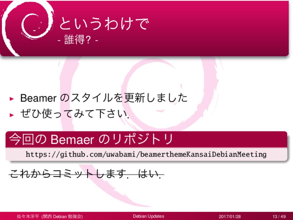 ͱ͍͏Θ͚Ͱ - ୭ಘ? - ▶ Beamer ͷελΠϧΛߋ৽͠·ͨ͠ ▶ ͥͻͬͯΈͯԼ...