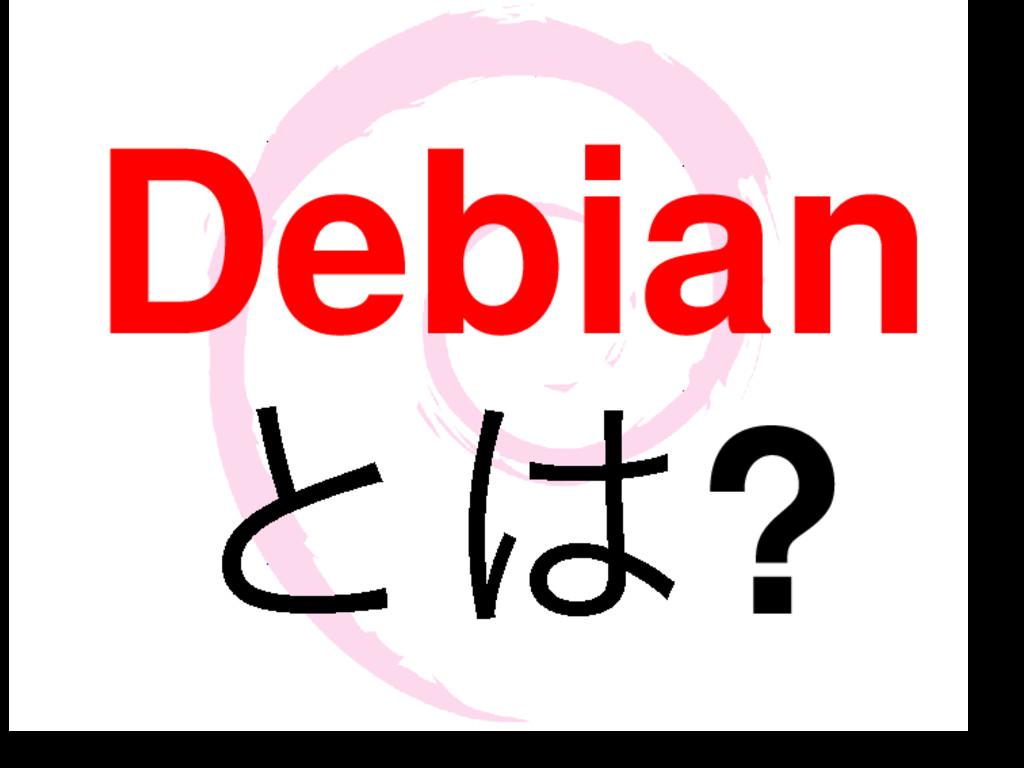 Debian ͱ?