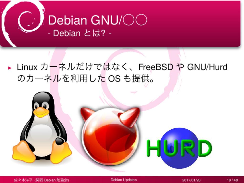 Debian GNU/˓˓ - Debian ͱ? - ▶ Linux Χʔωϧ͚ͩͰͳ͘...